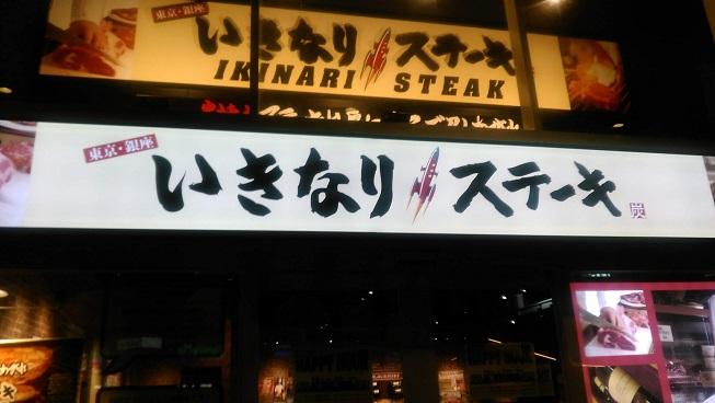 いきなりステーキハウステンボス店