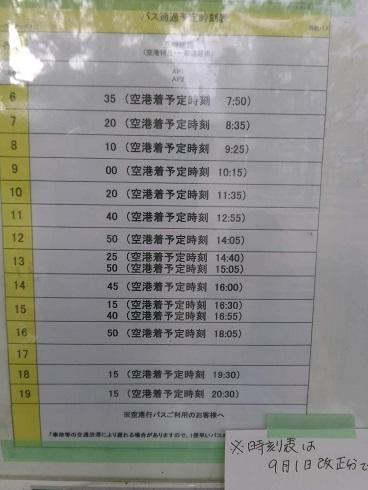 ハウステンボスバス時刻表