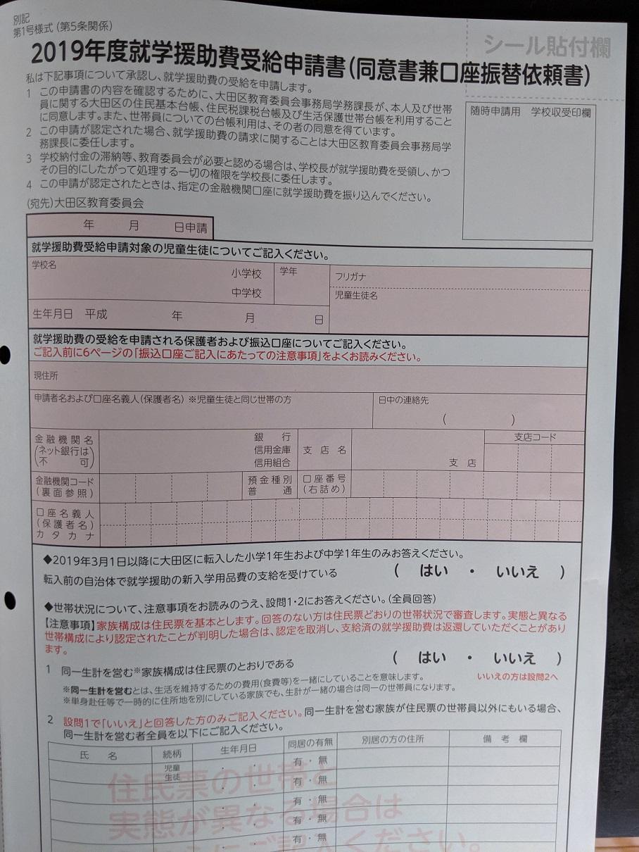 就学援助の申請書